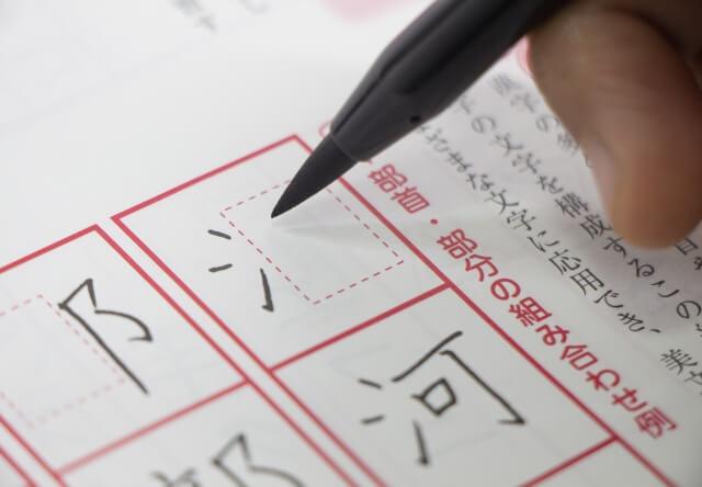 漢字検定2級の勉強開始