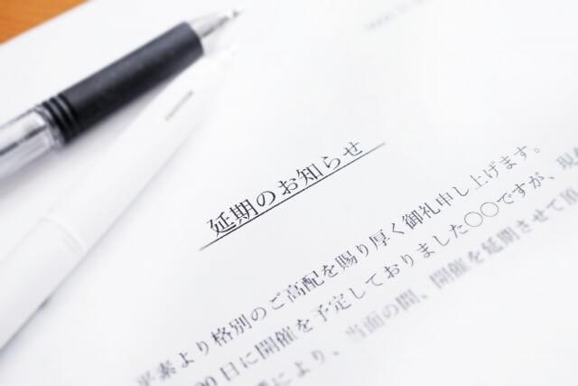 第145回銀行業務検定試験の振替試験日が決定