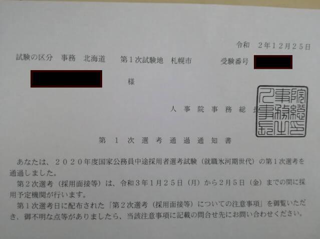 第1次選考通過通知書が届いた