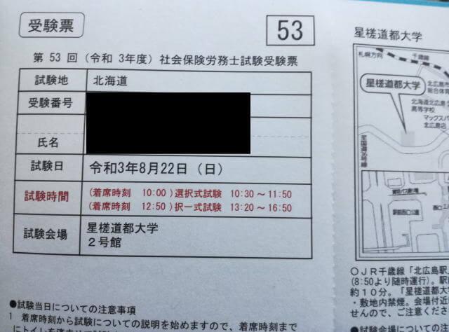 社会保険労務士試験の受験票が届く